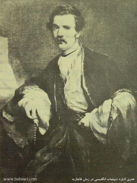 هنري لايارد ديپلمات انگليسي در زمان قاجاريه