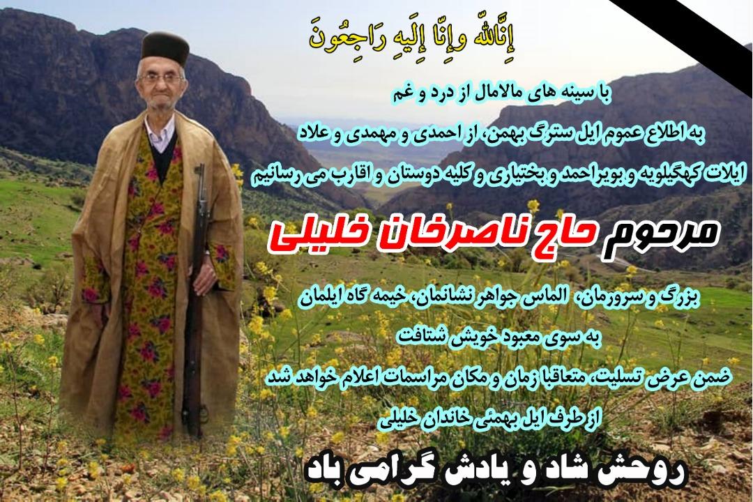 زنده یاد حاج ناصرخان خلیلی بهمئی