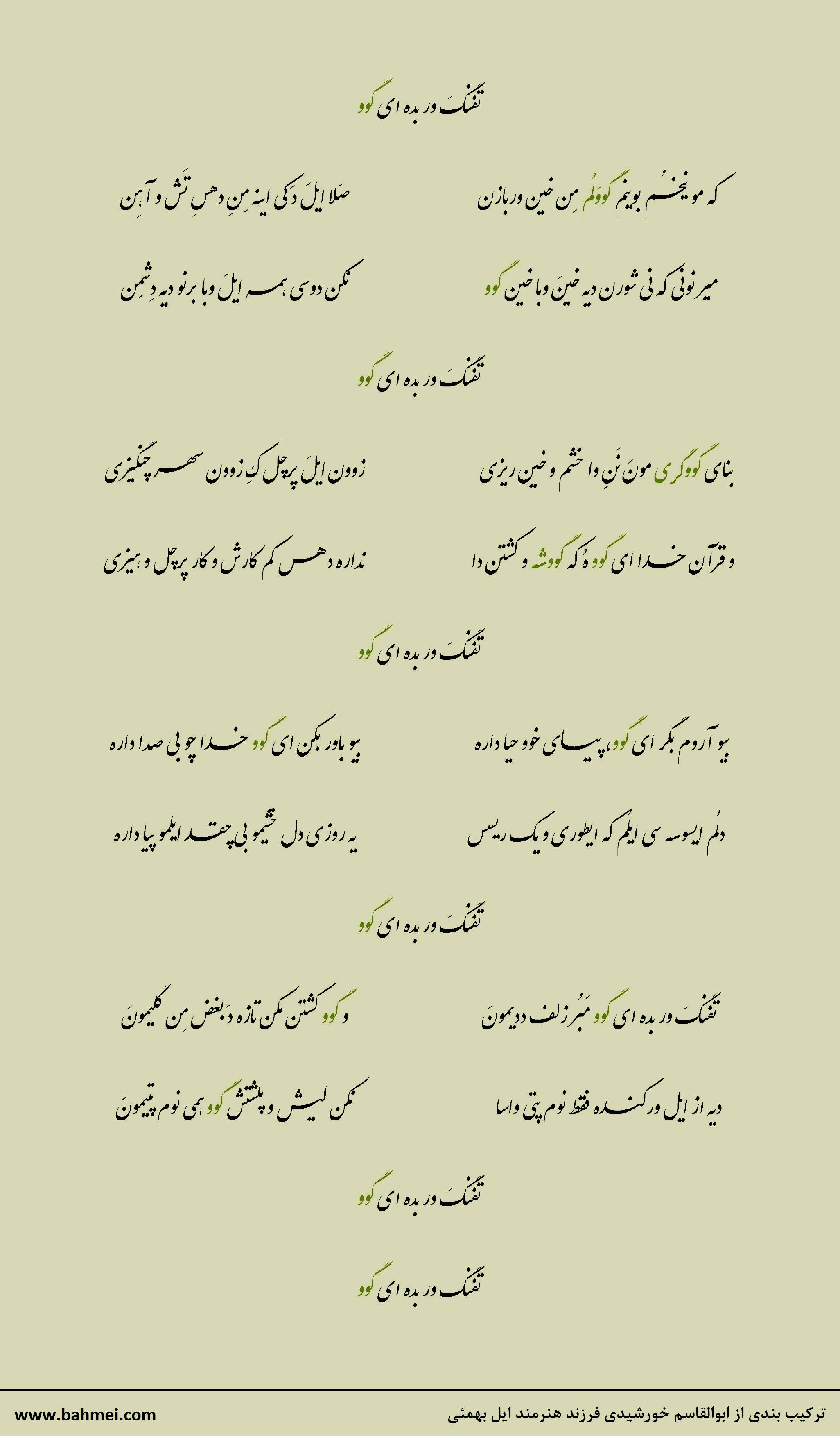 تفنگ ور بده ای گوو: شعری از ابوالقاسم خورشیدی درباره بازگشت به اصالتهای ایل بهمئی