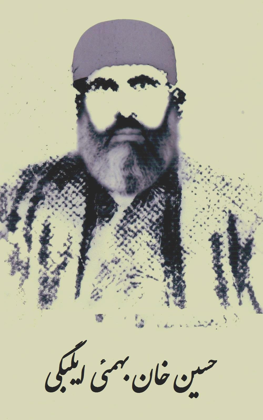 حسین خان بهمئی ایلبگی