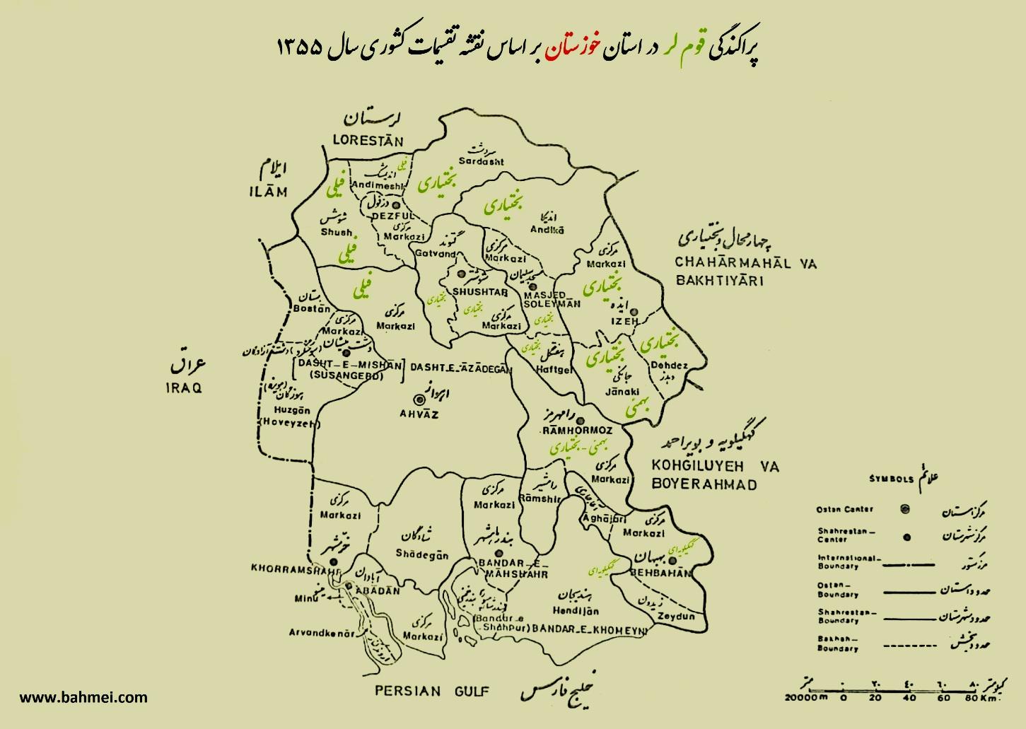 نقشه پراکندگی لرهای استان خوزستان